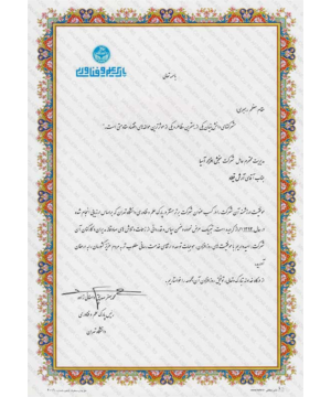 تقدیرنامه شرکت برتر مستقر در پارک علم و فناوری دانشگاه تهران